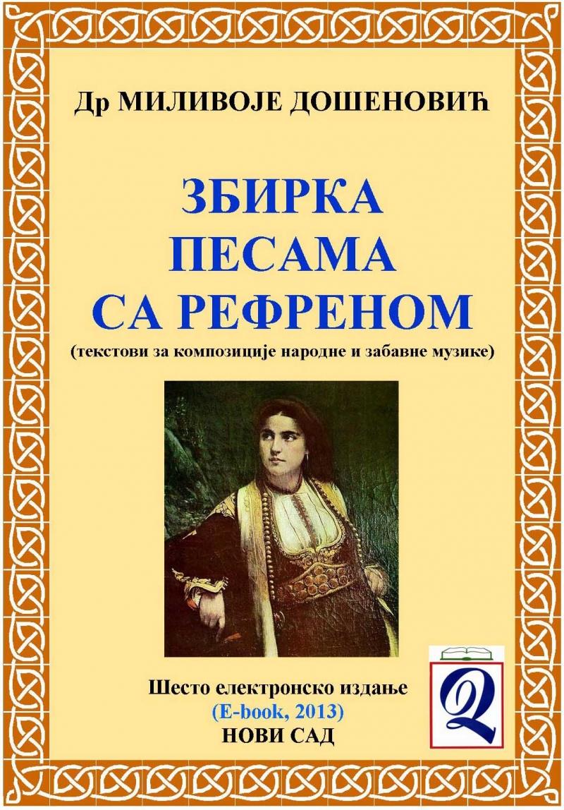 xxxDr Milivoje Došenović: ZBIRKA PESAMA SA REFRENOM - za kompozicije narodne i zabavne muzike (E-book, 6. elektronsko izdanje 2013)