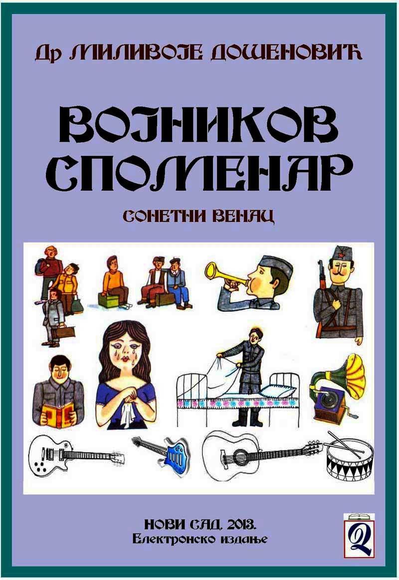 xxxDr Milivoje Došenović: VOJNIKOV SPOMENAR (sonetni venac), elektronsko izdanje iz 2013.