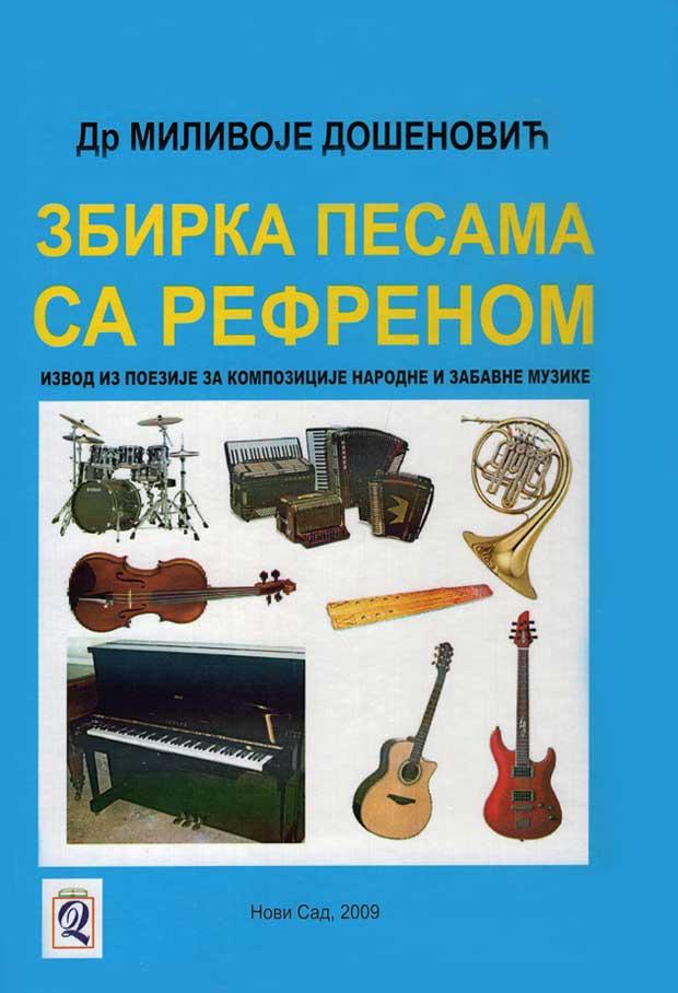 xxxDr Milivoje Došenović: ZBIRKA PESAMA SA REFRENOM - za kompozicije narodne i zabavne muzike (Domla-Publishing, Novi Sad, 2009)