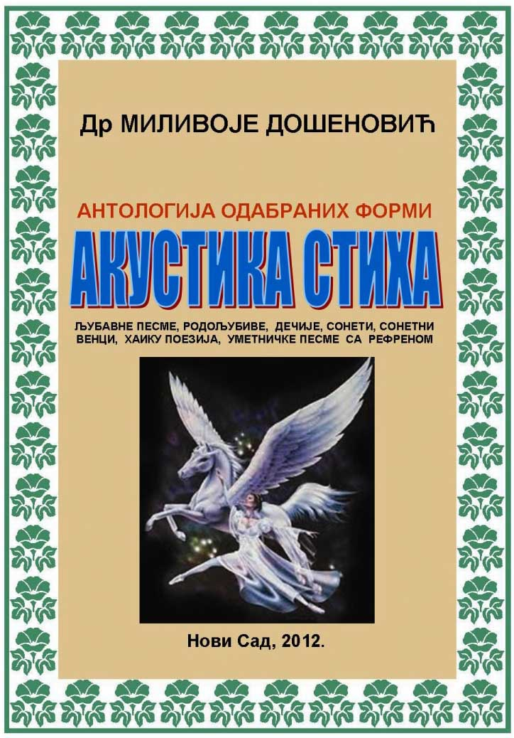 xxxDr Milivoje Došenović: AKUSTIKA STIHA  (antologija odabranih formi, E-book, 2012)