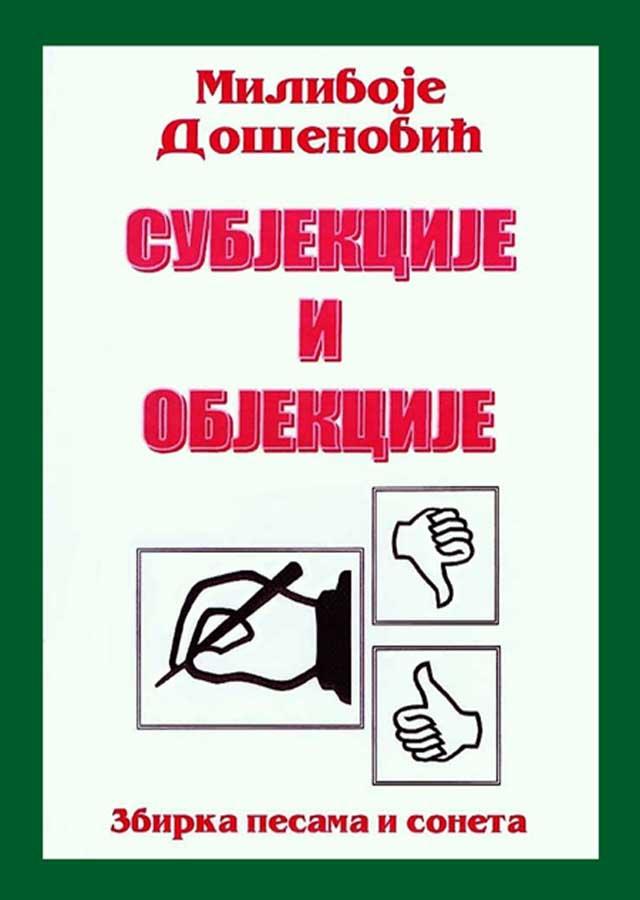 xxxDr Milivoje Došenović: Subjekcije i objekcije (zbirka pesama i soneta, Novi Sad, 2001)