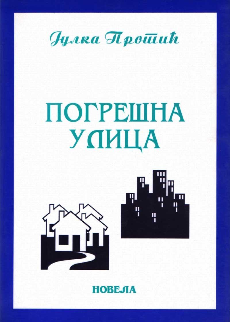 xxxJulka Protić: POGREŠNA ULICA (novela), izdavač Domla-Publishing, Novi Sad, 2000.