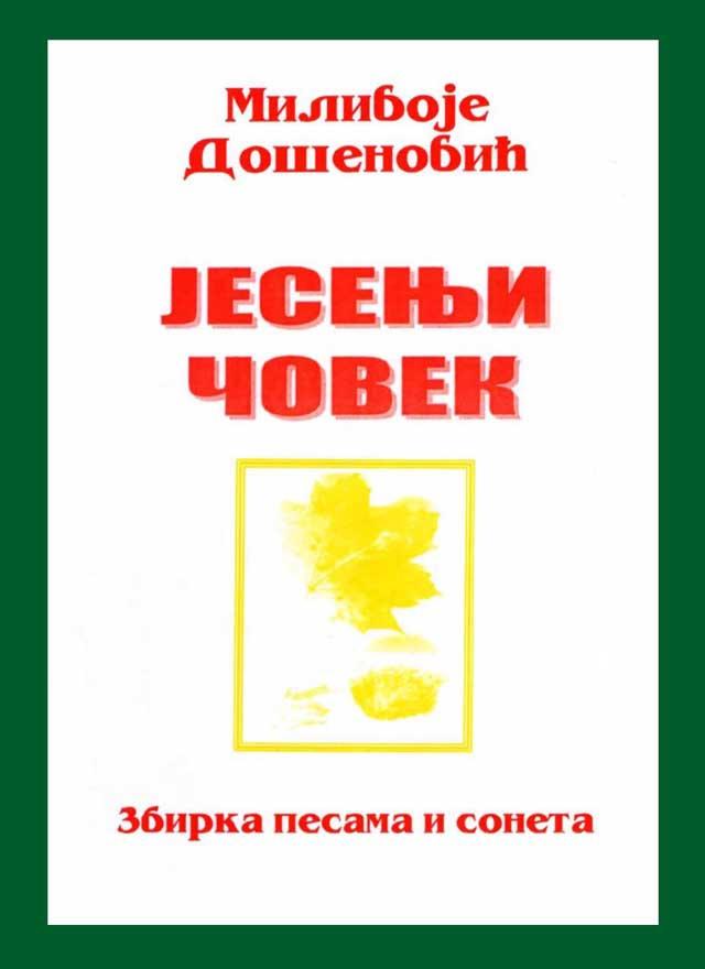 xxxDr Milivoje Došenović: JESENJI ČOVEK (zbirka pesama i soneta, Novi Sad, 2000)