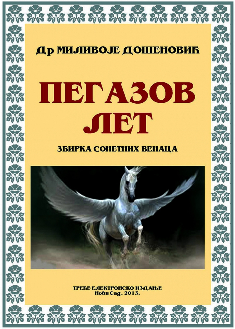 xxxDr Milivoje Došenović: PEGAZOV LET - zbirka sonetnih venaca (E-book, Novi Sad, 2013)