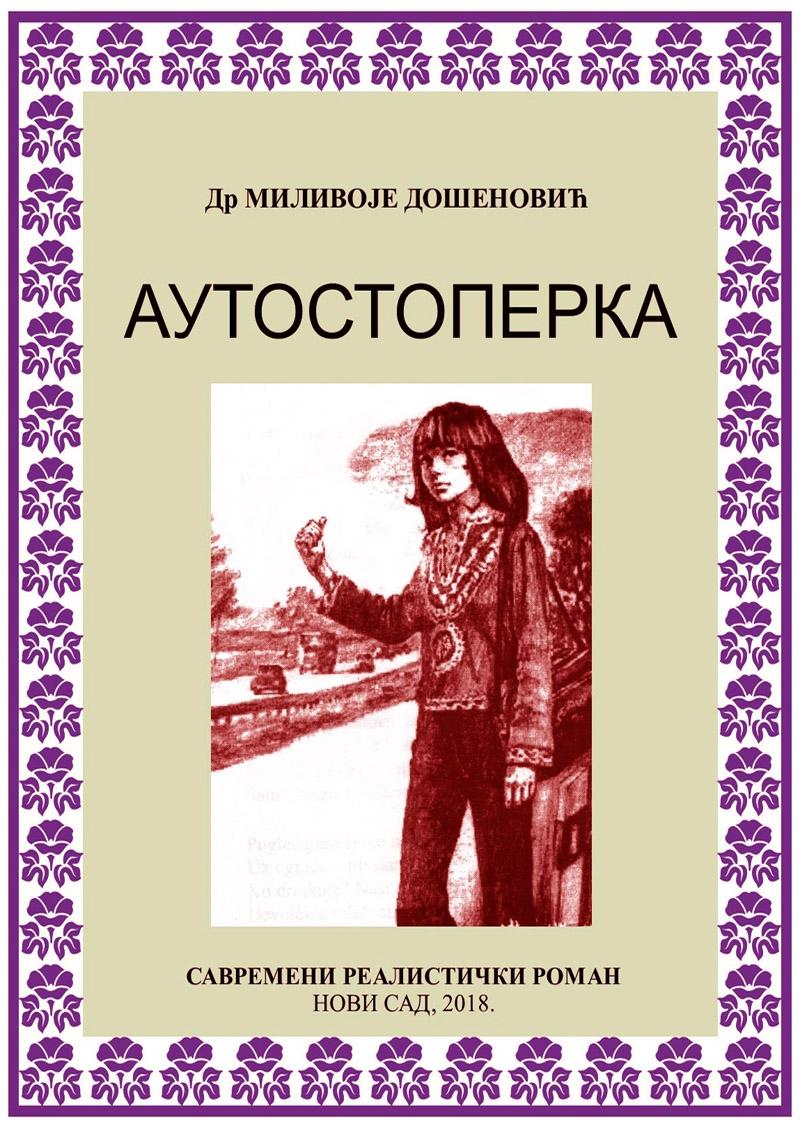 xxxDr Milivoje Došenović: AUTOSTOPERKA (savremeni realistički roman), izdavačka kuća: Domla-Publishing, Novi Sad, 2018.