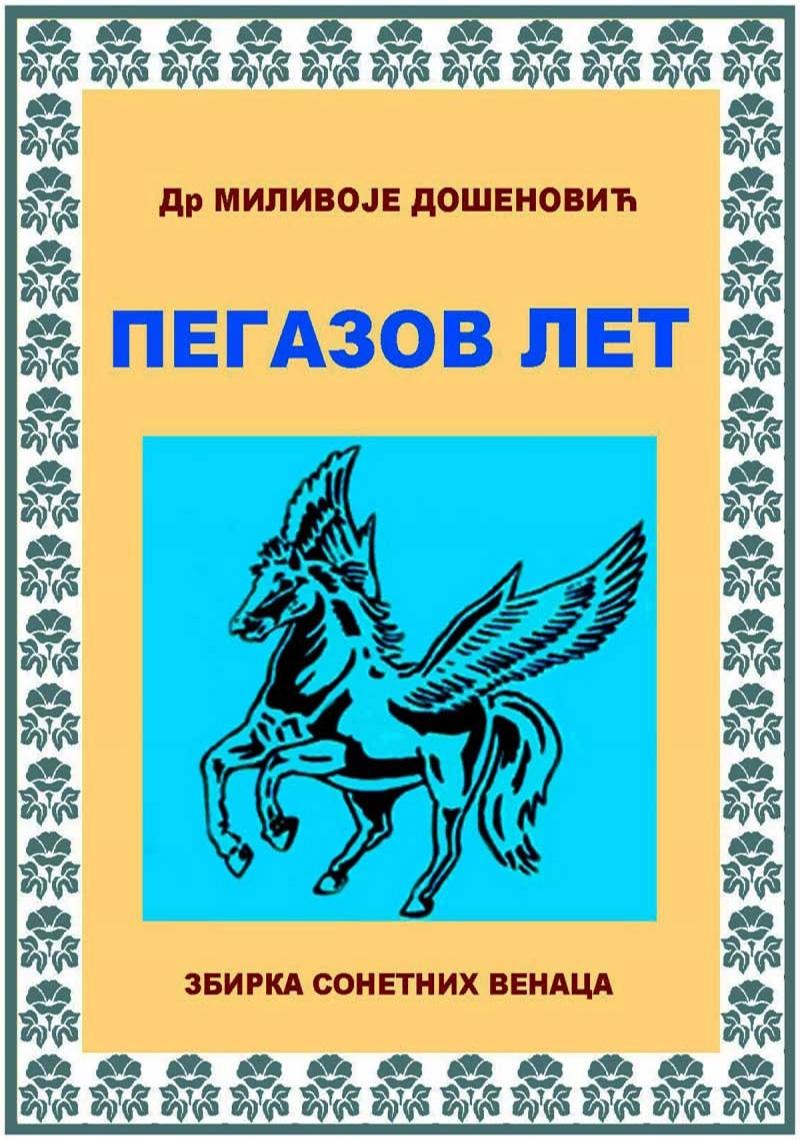 xxxDr Milivoje Došenović: PEGAZOV LET - zbirka sonetnih venaca (štampano izdanje, 2008)