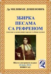 Dr Milivoje Došenović: ZBIRKA PESAMA SA REFRENOM - za kompozicije narodne i zabavne muzike (E-book, 6. elektronsko izdanje 2013)