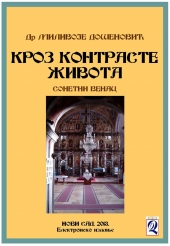 Dr Milivoje Došenović: KROZ KONTRASTE ŽIVOTA - SONETNI VENAC (E-book, 2013)