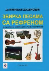 Dr Milivoje Došenović: ZBIRKA PESAMA SA REFRENOM - za kompozicije narodne i zabavne muzike (Domla-Publishing, Novi Sad, 2009)