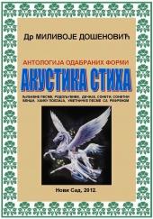 Dr Milivoje Došenović: AKUSTIKA STIHA  (antologija odabranih formi, E-book, 2012)