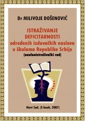 Dr Milivoje Došenović: Istraživanje deficitarnosti određenih izdavačkih naslova u školama Republike Srbije (E-book, 2007)