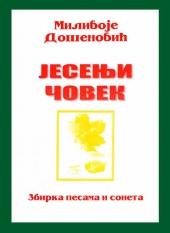 Dr Milivoje Došenović: JESENJI ČOVEK (zbirka pesama i soneta, Novi Sad, 2000)