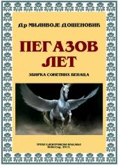 Dr Milivoje Došenović: PEGAZOV LET - zbirka sonetnih venaca (E-book, Novi Sad, 2013)