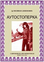 Dr Milivoje Došenović: AUTOSTOPERKA (savremeni realistički roman), izdavačka kuća: Domla-Publishing, Novi Sad, 2018.
