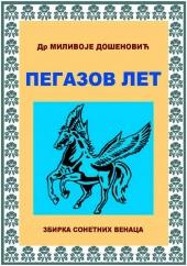 Dr Milivoje Došenović: PEGAZOV LET - zbirka sonetnih venaca (štampano izdanje, 2008)