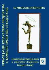 Dr Milivoje Došenović: Upravljanje izdavačkim projektom u domenu sportske literature (Domla-Publishing, Novi Sad, 2006)
